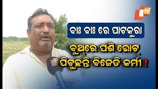 'Booth Rigging In Patkura'- Protestor Allegedly Beaten In Front Of Police By BJD Supporters