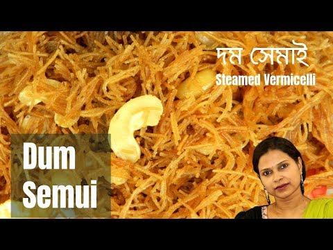 Eid Special - Dum Semui Recipe || দম সেমাই  || Steamed Vermicelli || दम सेवई || Recipe #71