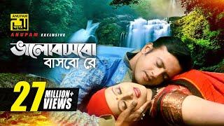 Bhalobasbo Basbo Re | ভালোবাসবো বাসবো রে বন্ধু | Riaz & Purnima | Hridoyer Kotha