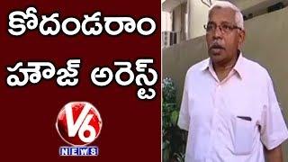 Professor Kodandaram House Arrest   Opposition To Protest Against Inter Results   Maha Dharna   V6