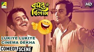 Lukiye Lukiye Cinema Dekha   Comedy Scene   Basanta Bilap
