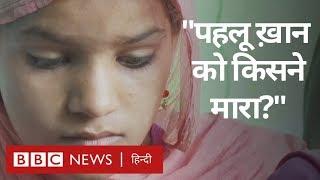 Pehlu Khan का परिवार और वकील क्यों उठा रहे हैं court के फ़ैसले पर सवाल? (BBC Hindi)