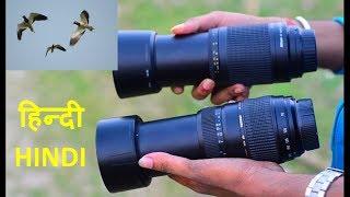 Nikon 70-300 mm f4-5.6G vs Tamron 70-300 mm f4-5.6 Di LD Telephoto Zoom Lens Hindi