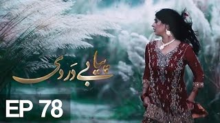 Piya Be Dardi - Episode 78 | A Plus - Best Pakistani Dramas