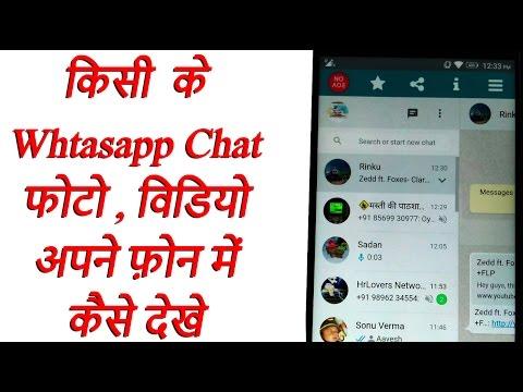 How To check Someone Whatsapp Chat , Photos ,Video | Hindi