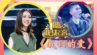 《嗨!唱起来》第5期精彩:邓紫棋《我们的爱》【东方卫视官方高清】