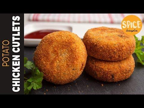 চিকেন কাটলেট (সহজ রেসিপি ) Chicken Cutlets Recipe Bangla | Chicken Potato cutlet | Chicken Chop