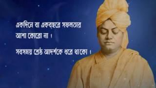 In pdf bengali vivekananda swami biography