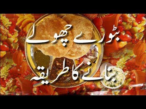 Bhature Banane Ka Tarika بھتورے بنانے کا طریقہ How To Make Bhatura At Home | Indian Recipes