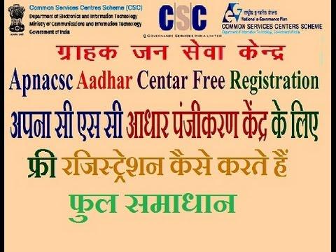 How To Apna CSC Open Aadhaar Enrolment Center   आधार पंजीकरण केंद्र कैसे खोलें टोटल समाधान