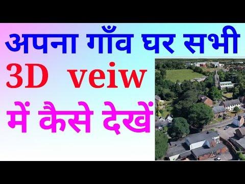 अपना घर देखें 3D veiw में google earth से न्यू तरीका से