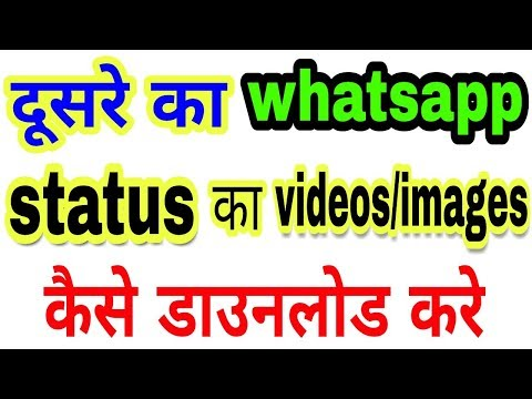 How to download WhatsApp status videos/images