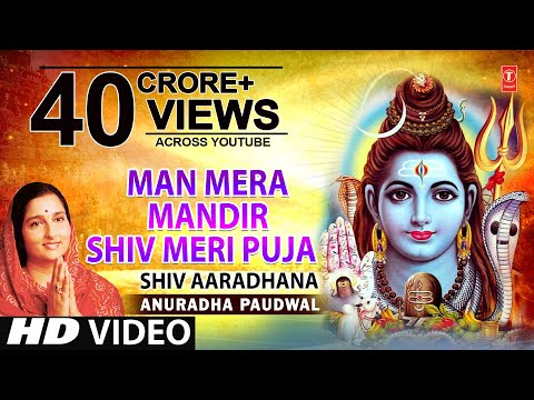 Xxx Mp4 Man Mera Mandir Shiv Meri Puja Shiv Bhajan By Anuradha Paudwal Full Video Song I Shiv Aradhana 3gp Sex