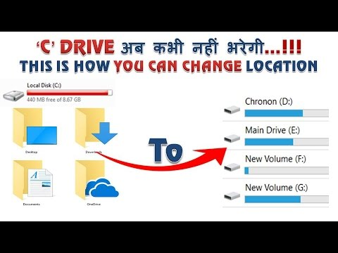 How to change desktop location windows 7/8/10 | Move user folder to another drive windows 7/8/10