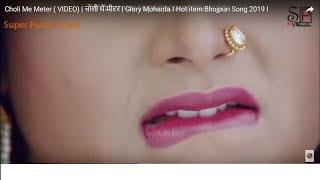 Choli Me Meter ( VIDEO) | चोली में मीटर  | Glory Mohanta I  Hot item Bhojpuri Song 2019 I