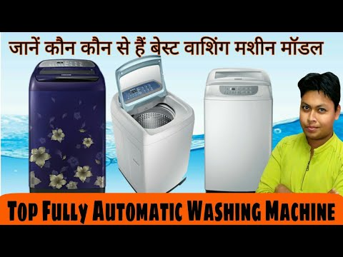 Top 5 Fully Automatic Washing Machine in india Hindi | Buy Best Fully Washing Machine in your Budget