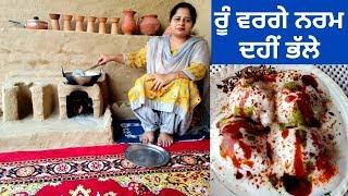 Dahi Bhalle Recipe || Dahi Vada Recipe || Dahi Bhalla || Life of Punjab || Punjabi Cooking