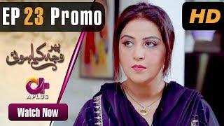 Pakistani Drama   Phir Wajah Kya Hui - Episode 23 Promo   Aplus   Alyy, Rizwan, Faria, Maira