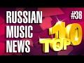 #36 10 НОВЫХ КЛИПОВ 2017   Горячие музыкальные новинки недели