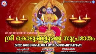ശ്രീകൊടുങ്ങല്ലൂരമ്മ സുപ്രഭാതം | SreeKodumgallooramma Suprabhatham | Hindu Devotional Songs Malayalam