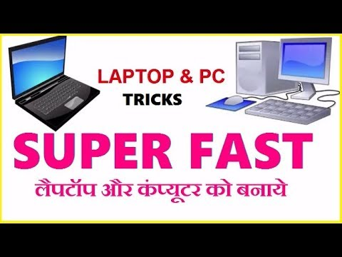 HOW TO MAKE YOUR  PC/LAPTOP RUN FASTER .WINDOWS-7/8/10 FOR  ANY LAPTOP 100% WORKING
