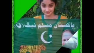 Pml n song 2018 shahbaz kamboh