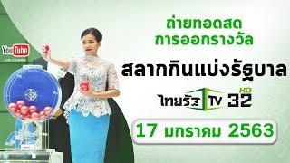 ถ่ายทอดสด การออกรางวัลสลากกินแบ่งรัฐบาล งวดวันที่ 17 ม.ค. 2563   ThairathTV
