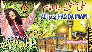 ALI (A.S) HAQ DA IMAM  | Aabida Parveen |Album 01| Full Hd Video  | Qalandar Dhamal | Naz Production
