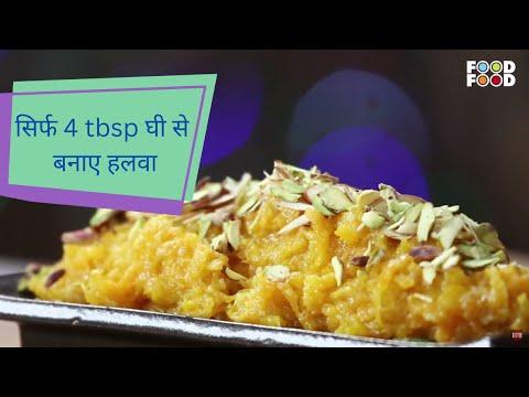 Quick Gajar Halwa   FoodFood   Diwali Delights   Chef Sanjeev Kapoor