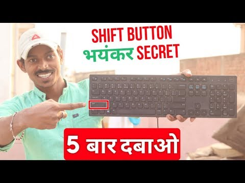 Keyboard में Shift बटन को 5 बार दबाओ और फिर देखो भयंकर SECRET Feature Sticky Key