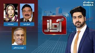 Should Railway Minister resign in Naya Pakistan? | Awaz | SAMAA TV | 11 July 2019
