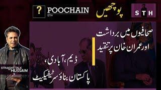 #Poochain ڈیم،آبادی، پاکستان بناو سرٹیفیکیٹ ، عمران خان پر تنقید ،صحافیوں میں برداشت