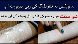 No Wax,No Threading,No Pain Powerful Remedy To Remove Unwanted Face And Body Hairs  Urdu Hindi