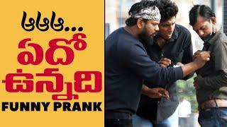 Aa Aa Edho Unnadhi Funny Telugu Prank | Something On Your Body Prank  | Telugu Pranks | FunPataka