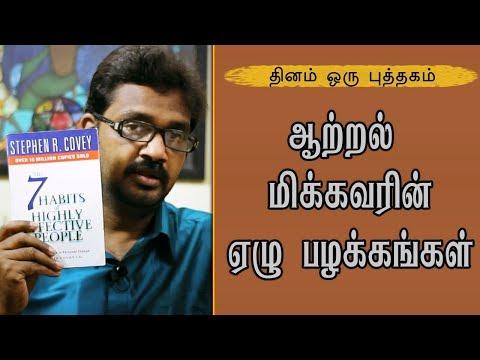 ஆற்றல் மிக்கவர்களின் 7 பழக்கங்கள் - தினம் ஒரு புத்தகம் - Tamil Motivation - Self Improvement