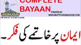 Emaan Per Khatmay Ki Fikar - Mufti Tariq Masood