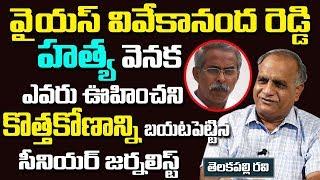 Sr.Journalist Telakapalli Ravi Reveals Real Facts About Ys Vivekananda Reddy Demise   SumanTv