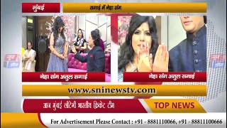 Actor Atul Pandey's engagement with Neha   SNI NEWS