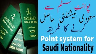 Point System For Saudi Nationality complete Detail in English/Urdu/Hindi