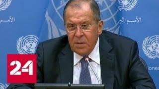Пресс-конференции министра иностранных дел России Сергея Лаврова - Россия 24