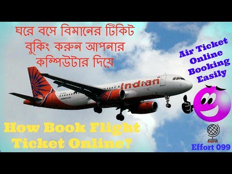 How to book Flight ticket online [ Bengali-বাংলা]