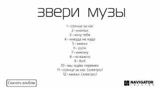 Звери / Zveri - Музы (Аудио)
