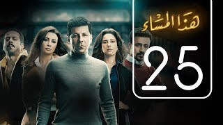 مسلسل هذا المساء   الحلقة الخامسة والعشرون   Haza AL Masaa .. Episode No. 25