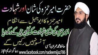 Hafiz imran aasi by Hazrat ameer hamza ki shan best speech