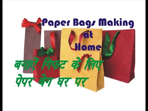 Paper Bag Making at Home