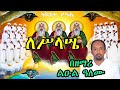 ለሥላሤ   +++ በዘማሪ ልዑል ዓለሙ +++ New Ethiopian Orthodox Tewahdo Mezmur by zm. leoul alemu
