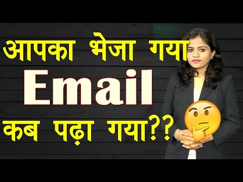 How To Know If Your Email Has been READ and WHEN | 2017 [Hindi/Urdu]