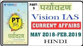environment in hindi Videos - 9tube tv