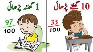 How to improve Focus and Concentration | Urdu - Hamza Javed