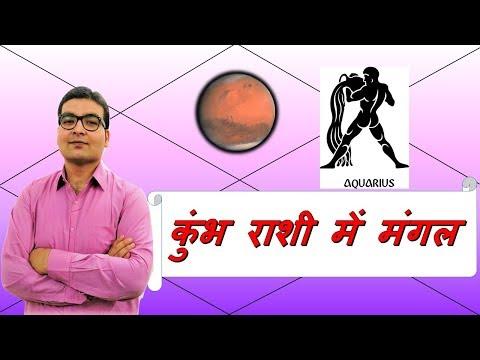 कुंभ राशि में मंगल के परिणाम (Mars In Aquarius) | ज्योतिष (Vedic Astrology) | हिंदी (Hindi)
